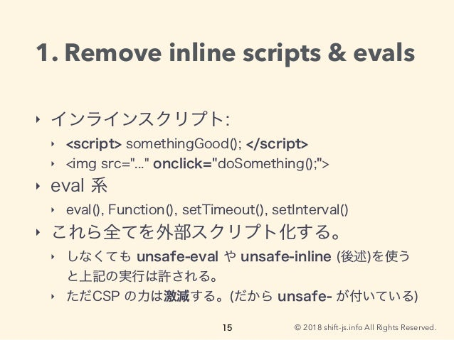 © 2018 shift-js.info All Rights Reserved. 1. Remove inline scripts & evals ‣ ‣ ‣ ‣ ‣ ‣ ‣ ‣