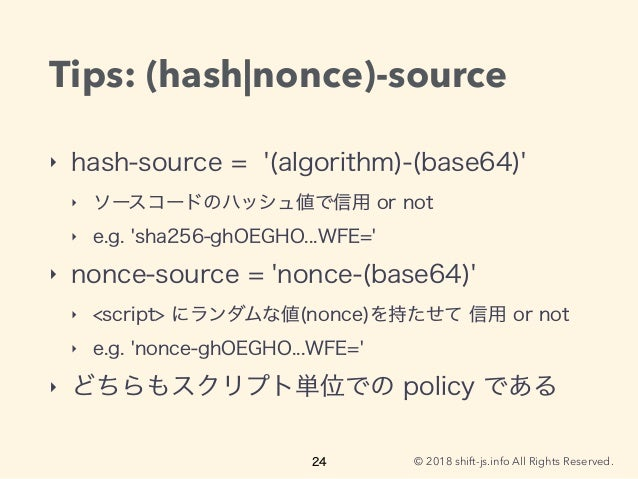 © 2018 shift-js.info All Rights Reserved. Tips: (hash|nonce)-source ‣ ‣ ‣ ‣ ‣ ‣ ‣