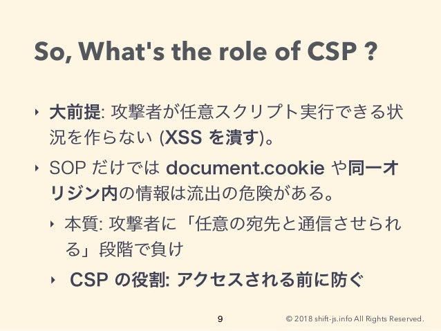 © 2018 shift-js.info All Rights Reserved. So, What's the role of CSP ? ‣ ‣ ‣ ‣
