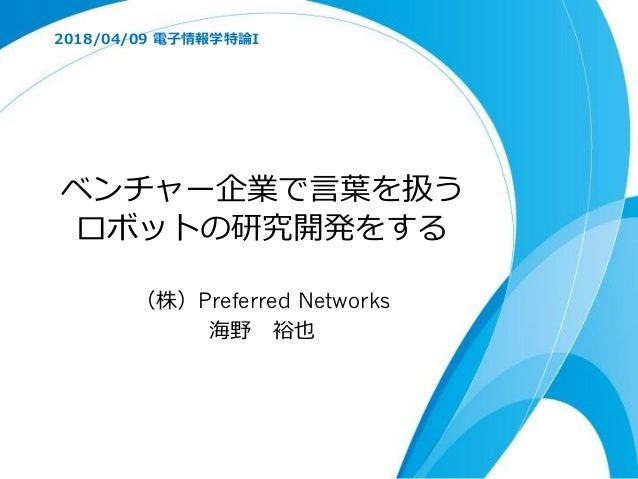 Preferred Networks