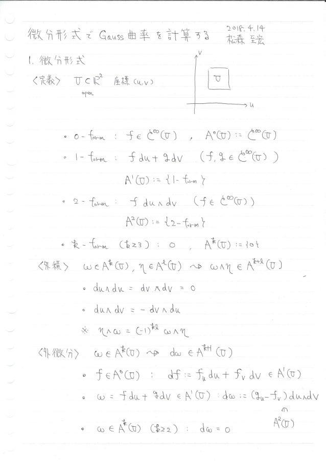 20180414_微分形式でGauss曲率を計算する