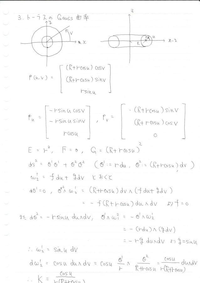 20180414_微分形式でGauss曲率を計算する Slide 3