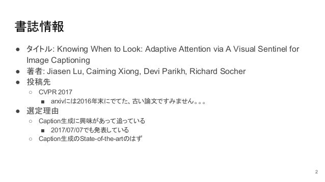 dl輪読会 knowing when to look adaptive attention via a visual sentine