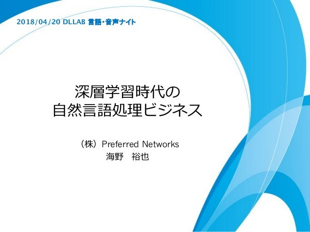 Preferred Networks 2018/04/20 DLLAB
