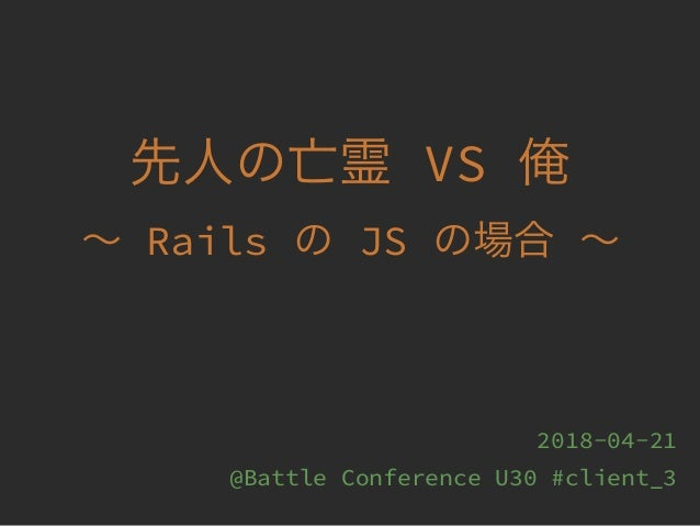 VS Rails JS 2018-04-21 @Battle Conference U30 #client_3