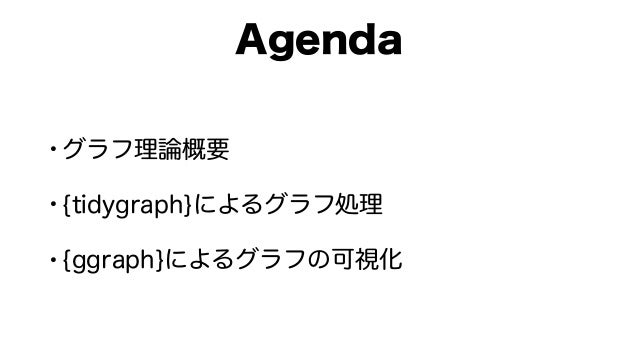 {tidygraph}と{ggraph}によるモダンなネットワーク分析 Slide 2