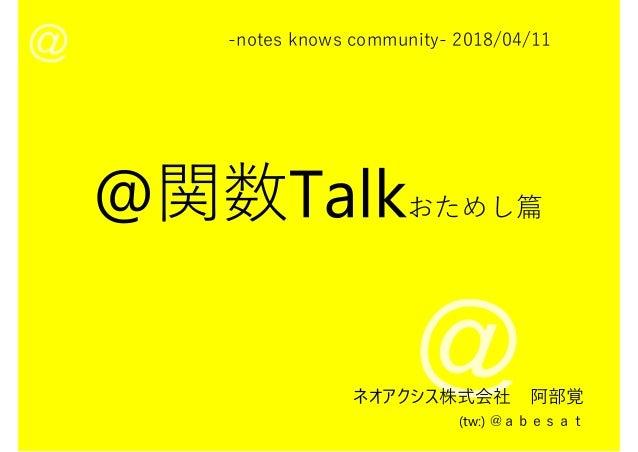 -notes knows community- 2018/04/11 ネオアクシス株式会社 阿部覚 (tw:) @abesat おためし篇