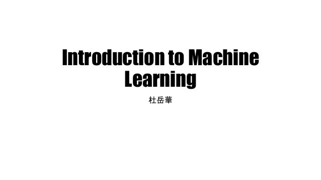 Introduction to Machine Learning 杜岳華