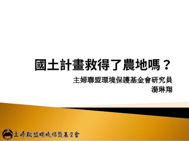 主婦聯盟環境保護基金會研究員 湯琳翔