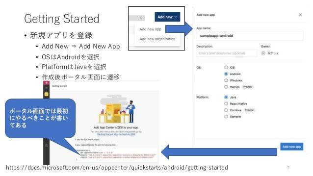 Getting Started • 新規アプリを登録 • Add New ⇒ Add New App • OSはAndroidを選択 • PlatformはJavaを選択 • 作成後ポータル画面に遷移 7https://docs.microso...