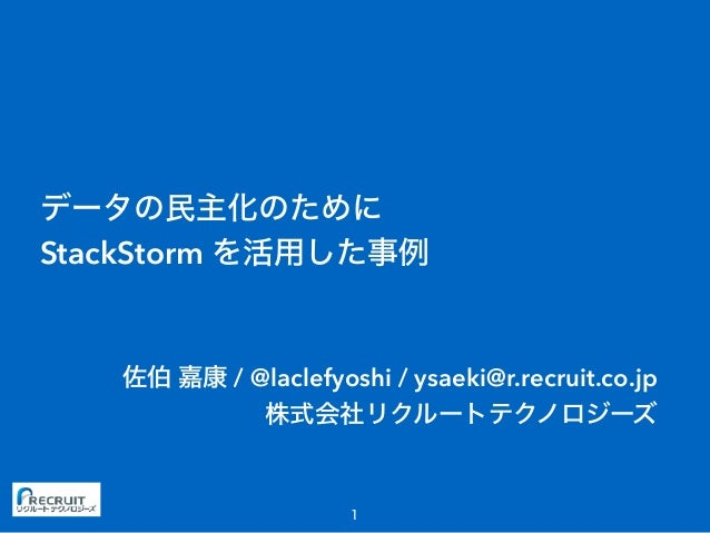 StackStorm / @laclefyoshi / ysaeki@r.recruit.co.jp
