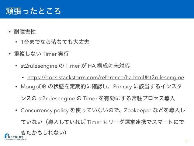 • • 1 • Timer • st2rulesengine Timer HA • https://docs.stackstorm.com/reference/ha.html#st2rulesengine • MongoDB Primary s...