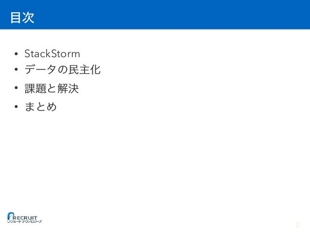 • StackStorm • • • 2