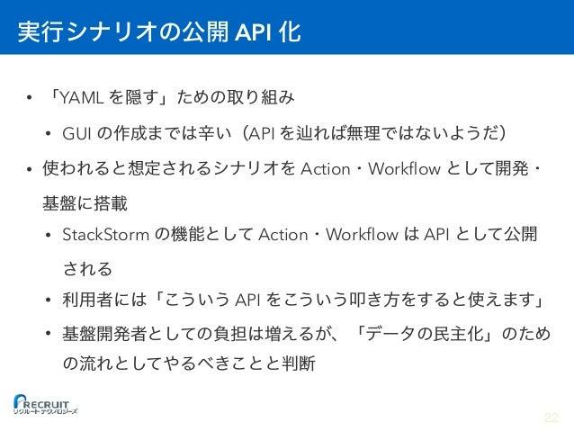 1/2 23 2. StackStorm Web UI  StackStorm API 1. Action Workflow API