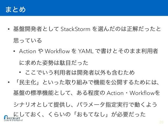 データの民主化のために StackStorm を活用した事例