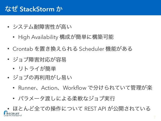StackStorm • • High Availability • Crontab Scheduler • • • • Runner Action Workflow • • REST API 7