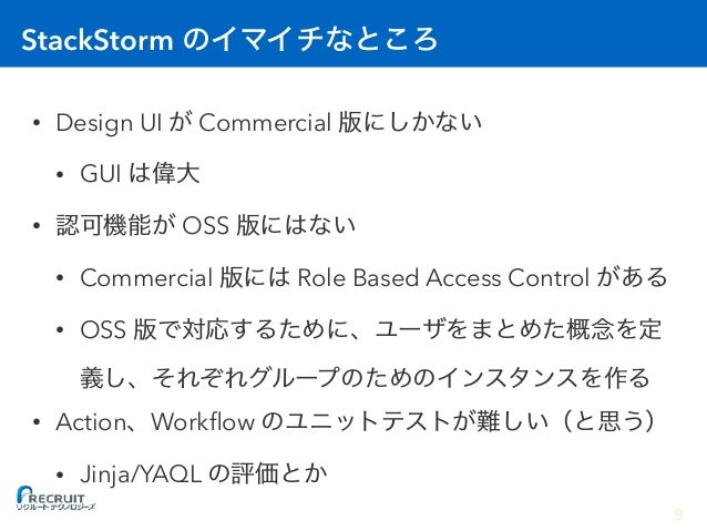 StackStorm • Design UI Commercial • GUI • OSS • Commercial Role Based Access Control • OSS • Action Workflow • Jinja/YAQL 9