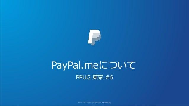 PayPal.meについて PPUG 東京 #6