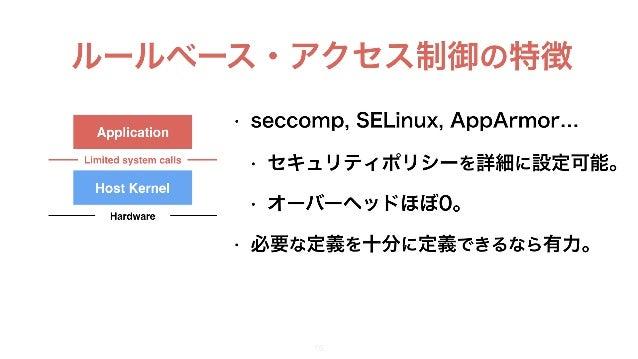 ルールベース・アクセス制御の特徴 13 Application Host Kernel Limited system calls Hardware