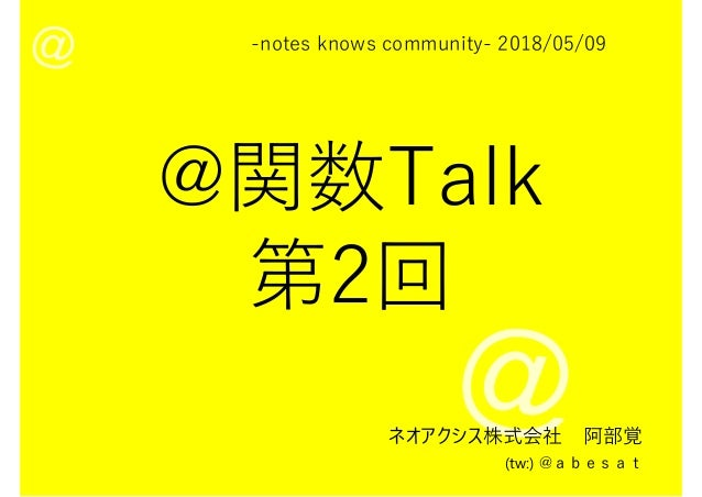 -notes knows community- 2018/05/09 ネオアクシス株式会社 阿部覚 (tw:) @abesat