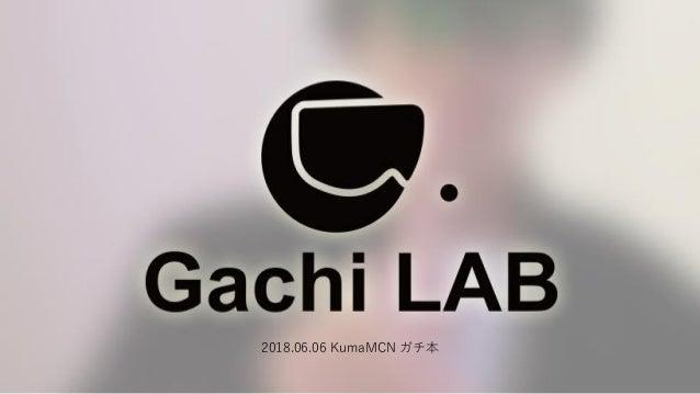 2018.06.06 KumaMCN ガチ本