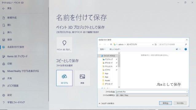 Glb形式ならfbに投稿できる • .glbファイルを投稿へD&Dするだけ