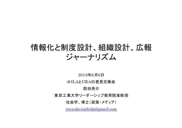 2018 6 6 ILA URA ryosukenishida@gmail.com