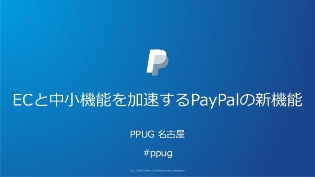 ECと中小機能を加速するPayPalの新機能 PPUG 名古屋 #ppug