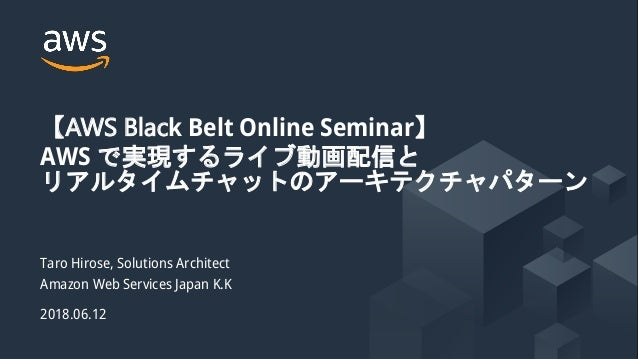 © 2018, Amazon Web Services, Inc. or its Affiliates. All rights reserved. 【AWS Black Belt Online Seminar】 AWS で実現するライブ動画配信...