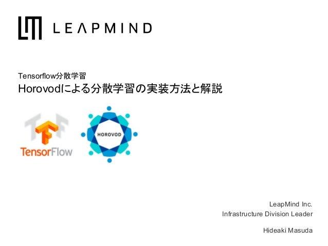 LeapMind Inc. Infrastructure Division Leader Hideaki Masuda Tensorflow分散学習 Horovodによる分散学習の実装方法と解説