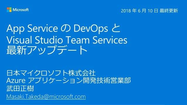 Agenda • App Service のデプロイ機能まとめ • Azure DevOps Projects • Visual Studio Team Services / Team Foundation Server 最新情報 2
