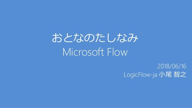 おとなのたしなみ Microsoft Flow 2018/06/16 LogicFlow-ja 小尾 智之