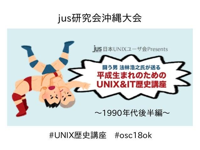 〜1990年代後半編〜 #UNIX歴史講座 #osc18ok jus研究会沖縄大会