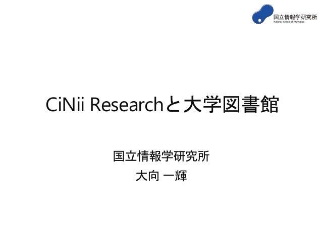 CiNii Researchと大学図書館 国立情報学研究所 大向 一輝