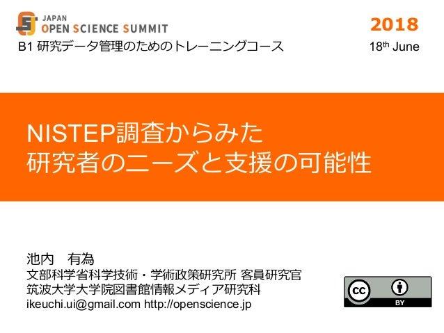 NISTEP m t y 2018 18th June ikeuchi.ui@gmail.com http://openscience.jp B1 t