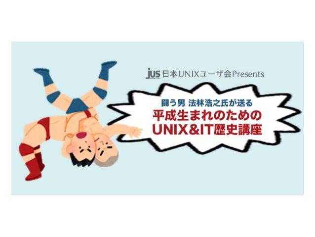 法林 浩之 @hourin ● 日本UNIXユーザ会 幹事 (元会長) ● さまざまなコミュニティとイベントを開催 ● 全国各地のイベントで研究会を開催 ● フリーランスエンジニア ● 最近はさくらインターネットの仕事が多い ● TechLIO...