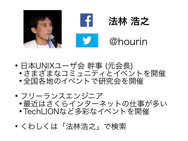 【導入編】平成生まれのためのUNIX&IT歴史講座 Slide 2