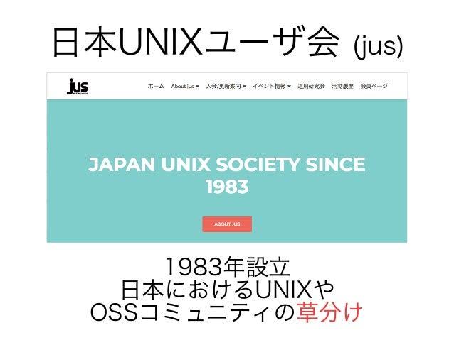 【導入編】平成生まれのためのUNIX&IT歴史講座 Slide 3