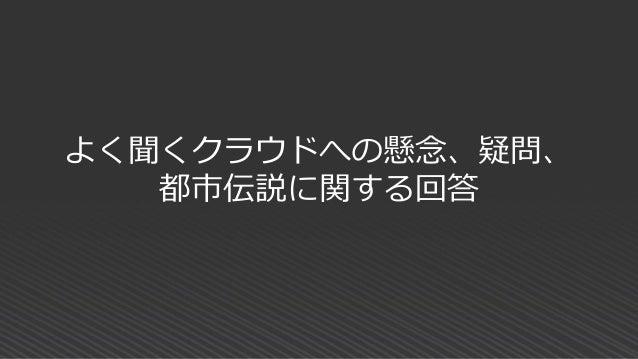https://aws.amazon.com/jp/compliance/shared-responsibility-model/ AWSにおける責任共有モデル
