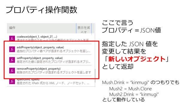 """プロパティ操作関数 ここで言う プロパティ=JSON値 指定した JSON 値を 変更して結果を 「新しいオブジェクト」 として返却 Mush.Drink = """"kinmugi"""" のつもりでも Mush2 = Mush.Clone Mush2...."""