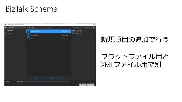 BizTalk Schema 新規項目の追加で行う フラットファイル用と XMLファイル用で別