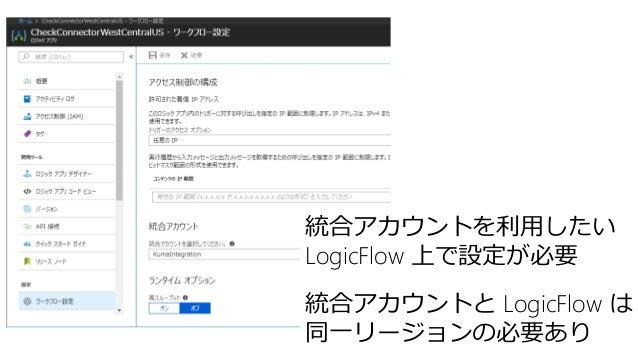 統合アカウントを利用したい LogicFlow 上で設定が必要 統合アカウントと LogicFlow は 同一リージョンの必要あり