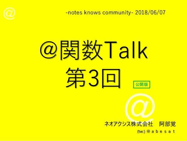 -notes knows community- 2018/06/07 ネオアクシス株式会社 阿部覚 (tw:) @abesat @関数Talk 第3回 公開版