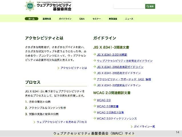 14 ウェブアクセシビリティ基盤委員会(WAIC)サイト