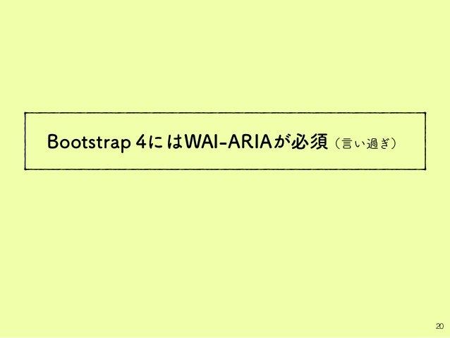 Bootstrap 4にはWAI-ARIAが必須(言い過ぎ) 20