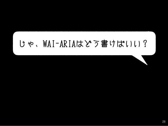 28 じゃ、WAI-ARIAはどう書けばいい?