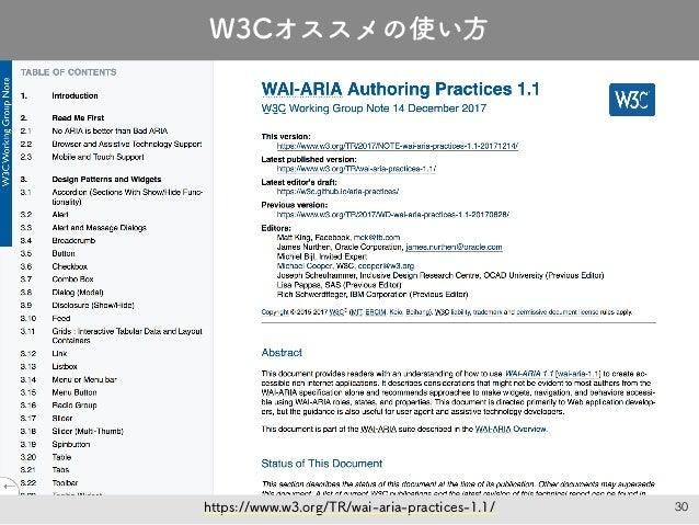 30https://www.w3.org/TR/wai-aria-practices-1.1/ W3Cオススメの使い方