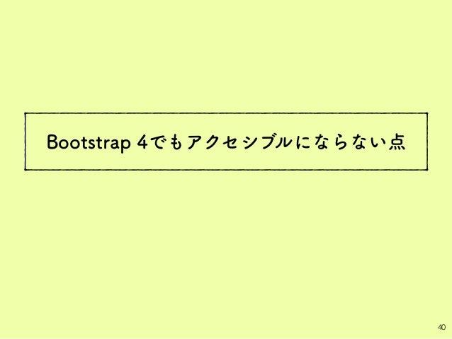 Bootstrap 4でもアクセシブルにならない点 40