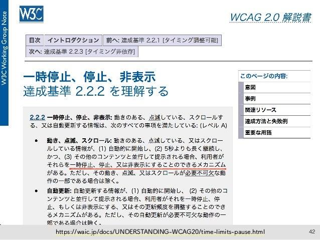 42https://waic.jp/docs/UNDERSTANDING-WCAG20/time-limits-pause.html