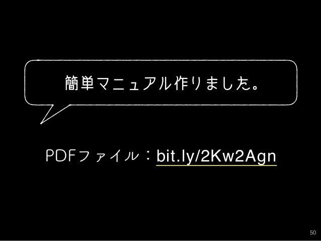 50 簡単マニュアル作りました。 PDFファイル:bit.ly/2Kw2Agn